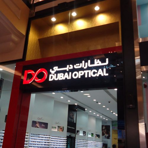 993.Dubai Opticals - Location 3 - Mall-of-the-Emirates,-Dubai